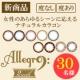 【新商品】ナチュラルカラコン!アレグロ2ウィークモニター募集【30名様】/モニター・サンプル企画