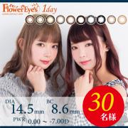 【カラコン】インスタユーザー限定!フラワーアイズワンデーのモニター募集【30名】