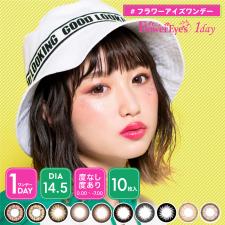 株式会社ビューフロンティアの取り扱い商品「可愛く盛れるDIA14.5mm!全10カラーのフラワーアイズワンデー♪」の画像