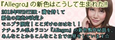 ファンサイト・カラコンの森にて掲載中!新色Allegro-アレグロ-製作秘話