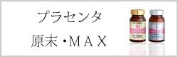 原末プラセンタ・プラセンタMAX