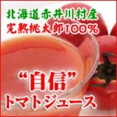 """「北海道あじらく」""""自信""""トマトジュース"""