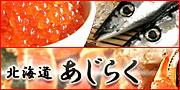 北海道 あじらく (味わい楽座)