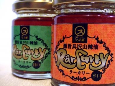 """札幌スープカレー""""曼荼羅""""の具沢山ラー油「ラーカリー」"""