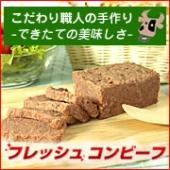 """手作りハム・ソーセージの専門店""""ノイエッセン"""" フレッシュコンビーフ"""
