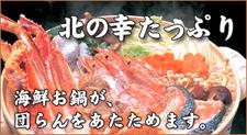 鮭が主役の北海道石狩鍋
