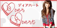 ファッション通販DearHeart
