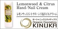 レモンウッド/シトラス ハンド&ネイルクリーム【パシフィカ】