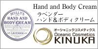 ラベンダー ハンド&ボディクリーム 【スカリーズ】