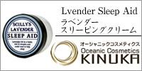 ラベンダー スリーピングクリーム 【スカリーズ】