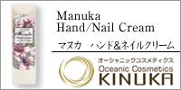 マヌカ ハンド&ネイルクリーム【パシフィカ】