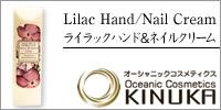 ライラック ハンド&ネイルクリーム【パシフィカ】