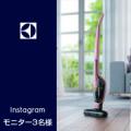 【3名様】エレクトラックス コードレス掃除機★Instagram投稿モニター/モニター・サンプル企画