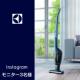 イベント「【3名様】エレクトラックス コードレスクリーナー★Instagram投稿モニター」の画像