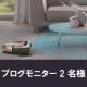 エレクトロラックス ロボット掃除機★ブログモニター2名様