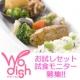 イベント「ニチレイフーズダイレクトWodish(ウーディシュ)お試しセット試食モニター募集」の画像