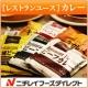 イベント「遂に発売!ニチレイの「レストランユース・カレー」お試しモニター大募集!」の画像