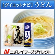 ダイエットナビ うどん(麺のみ) 1袋5食入