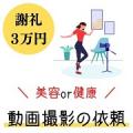 【謝礼3万円】美容・健康のプロの方へ動画撮影の依頼/40万人の会員様に自己PRもできる!