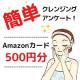 【Amazonギフト券】クレンジングに関する簡単アンケート①