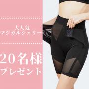 【骨盤ケア・くびれ・ヒップアップ☆】話題のマジカルシェリーを20名様にプレゼント!