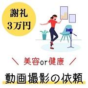 「【謝礼3万円】美容・健康のプロの方へ動画撮影の依頼/40万人の会員様に自己PRもできる!」の画像、株式会社Ten Burgerのモニター・サンプル企画