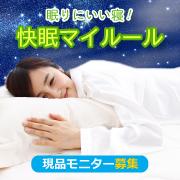 「眠りにいい寝!快眠マイルール!!」の画像、シンカシングのモニター・サンプル企画