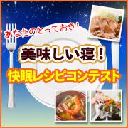 「【美味しい寝!快眠レシピコンテスト】」の画像、シンカシングのモニター・サンプル企画