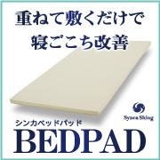 シンカシングの取り扱い商品「シンカベッドパッド メモリー」の画像