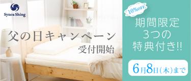 【シンカシング】父の日キャンペーン