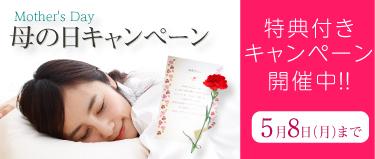 【シンカシング】母の日キャンペーン