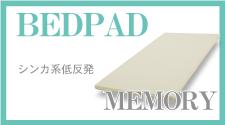 シンカベッドパッド メモリー