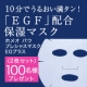 イベント「【好評につき第2弾】夏の疲れを再生!EGFマスク2枚セット☆100名様プレゼント」の画像