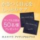 イベント「☆激売れアイクリーム☆ サンプル2回分 50名様プレゼント!!!」の画像