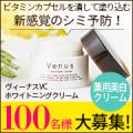 \100名様大募集!/「薬用美白クリーム」で透明感のある美素肌へ♪〈紫外線対策〉/モニター・サンプル企画