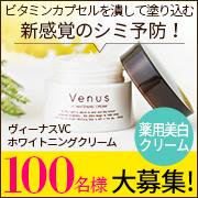 \100名様大募集!/「薬用美白クリーム」で透明感のある美素肌へ♪〈紫外線対策〉