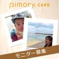 【39名様限定】pimoryカード♪★1枚100円体験クーポンプレゼント/モニター・サンプル企画