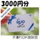 謝礼QUOカード3000円【 9 / 6 (火) 】子供連れOKの座談会@本町