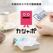 【5名様】QUOカード500円分をプレゼント★年賀状を整理してブログで紹介♪