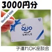 QUOカード3千円【 2/24(金)】新商品座談会@本町,子供連れOK