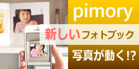 pimory(ピモリー)動くフォトブック♪