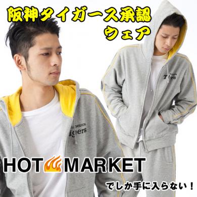 ホットマーケットでしか手に入らない!阪神タイガース承認ウェア