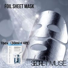 株式会社nature&nature Japanの取り扱い商品「「SECRETMUSE FOIL SHEET MASK」(フォイルシートマスク)」の画像