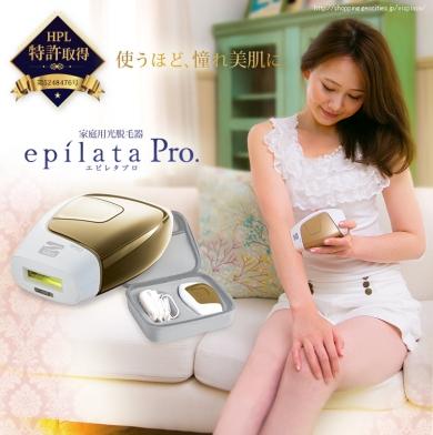 家庭用光脱毛器『epilate Pro.(エピレタプロ)』