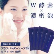 「★30名募集★《W酵素×濃密泡》の酵素洗顔で肌本来の美しさを♪ も~~っちり泡をぜひお試しください^^」の画像、株式会社エクセレントメディカルのモニター・サンプル企画