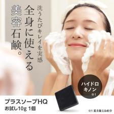 株式会社エクセレントメディカルの取り扱い商品「プラスソープHQ 10g」の画像
