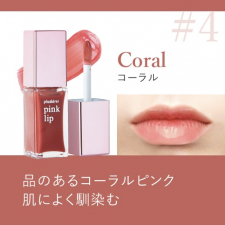株式会社エクセレントメディカルの取り扱い商品「プラスキレイ ピンクリップ #4 コーラル」の画像