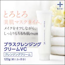 株式会社エクセレントメディカルの取り扱い商品「プラスクレンジングクリームVC」の画像