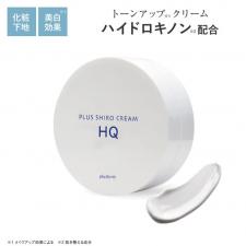 株式会社エクセレントメディカルの取り扱い商品「プラスキレイ プラスシロクリームHQ 25g」の画像