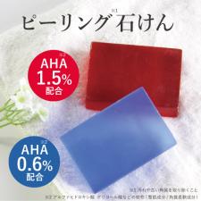 株式会社エクセレントメディカルの取り扱い商品「プラスキレイ ピールソープ AHA(赤・青)」の画像